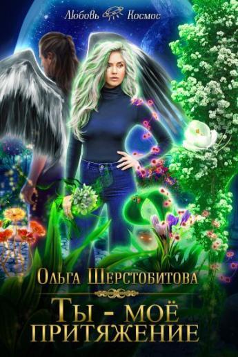 Ты - мое притяжение Автор: Ольга Шерстобитова