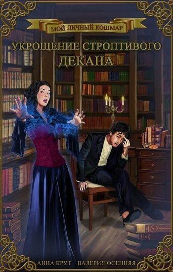Обложка книги Укрощение строптивого декана