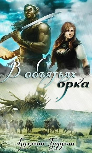 Обложка книги В объятьях орка