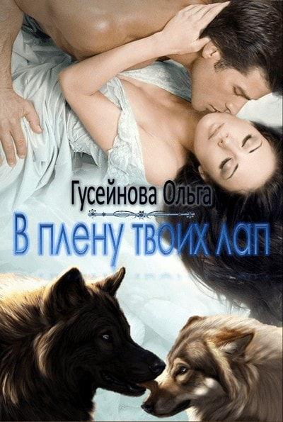 Обложка книги В плену твоих лап