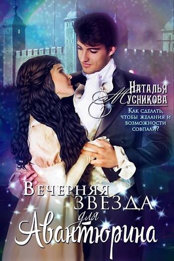 Обложка книги Вечерняя звезда Авантюрина