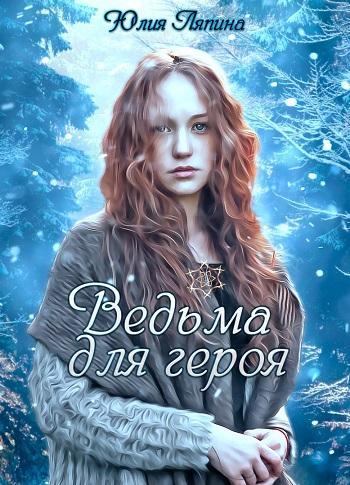 Обложка книги Ведьма для героя