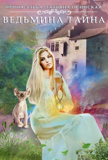 Обложка книги Ведьмина тайна