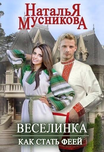 Обложка книги Веселинка Как стать феей