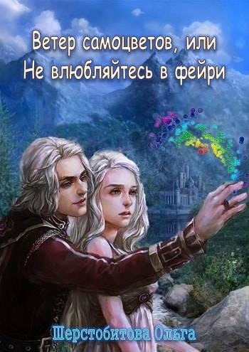 Обложка книги Ветер самоцветов или Не влюбляйтесь в фейри
