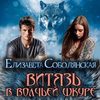 Обложка книги Витязь в волчьей шкуре