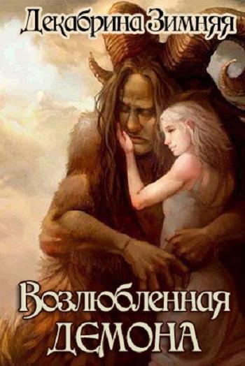 Обложка книги Возлюбленная демона
