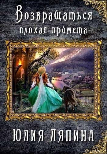 Обложка книги Возвращаться плохая примета