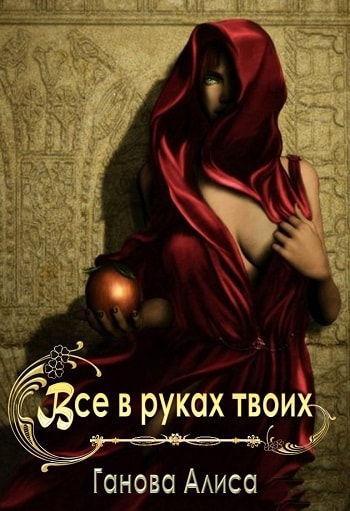 Все в руках твоих 1  Автор: Ганова Алиса