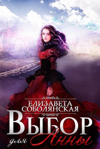 Выбор для Анны Автор: Елизавета Соболянская