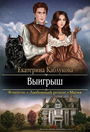 Обложка книги Выигрыш