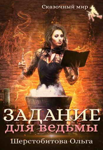 Задание для ведьмы Автор: Шерстобитова Ольга
