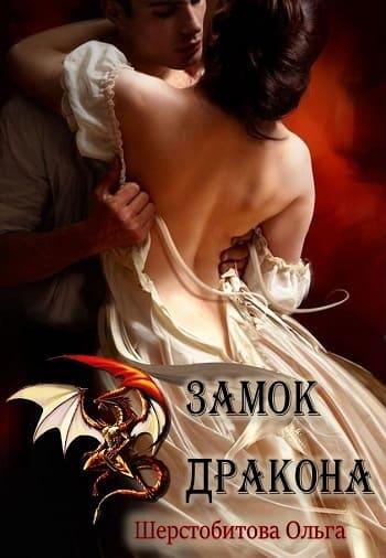 Обложка книги Замок дракона Дилогия