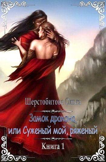 Обложка книги Замок дракона, или Суженый мой, ряженый Книга 1
