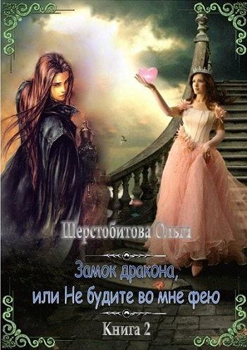 Обложка книги Замок дракона, или Не будите во мне фею
