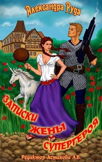 Обложка книги Записки жены супергероя