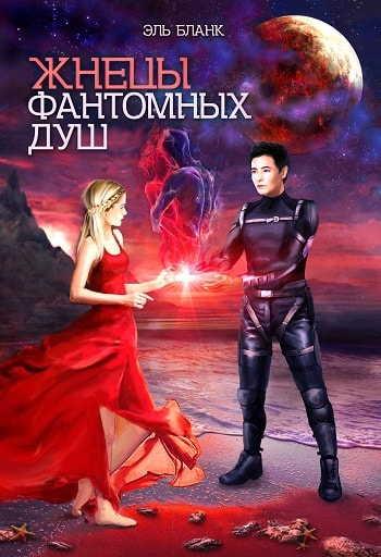 Жнецы фантомных душ. Автор: Бланк Эль