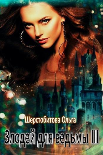 Обложка книги Злодей для ведьмы 3