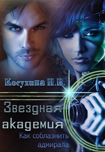 Обложка книги Звездная академия Как соблазнить адмирала