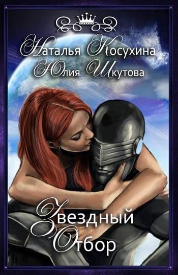 Обложка книги Звездный отбор. Как украсть любовь