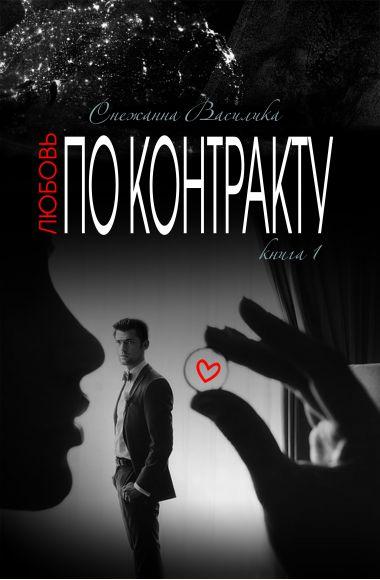 Любовь по контракту 1. Василика Снежанна