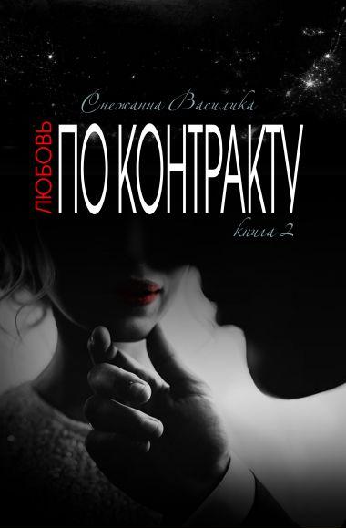 Любовь по контракту 2. Василика Снежанна