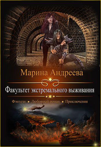 Факультет экстремального выживания Автор: Андреева Марина