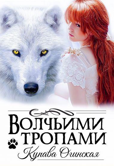Волчьими тропами. Автор: Огинская Купава