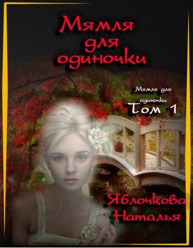 Мямля для одиночки. Автор: Яблочкова Наталья