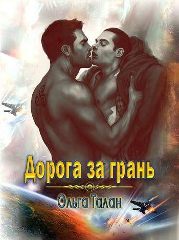 Обложка книги Дорога за грань